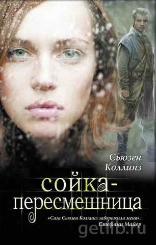 Коллинз Сьюзен - Сойка-пересмешница