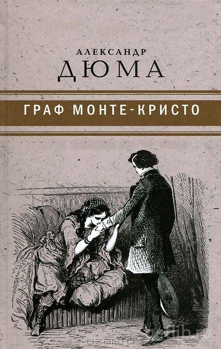 Книга Дюма Александр - Граф Монте-Кристо