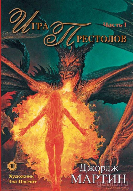 Книга Мартин Джордж - Игра престолов. Часть 1