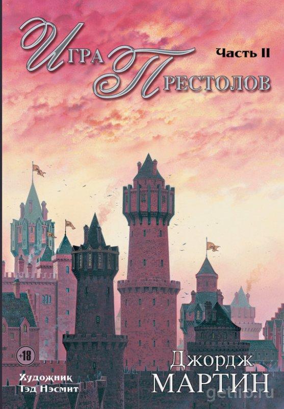 Книга Мартин Джордж - Игра престолов. Часть 2
