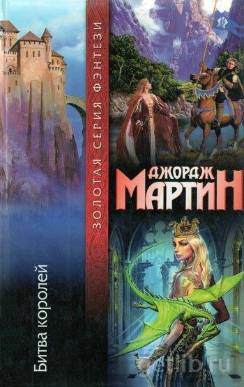 Книга Мартин Джордж - Битва королей