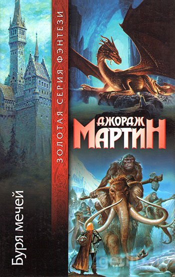 Книга Мартин Джордж - Буря мечей