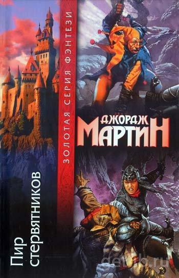Книга Мартин Джордж - Пир стервятников
