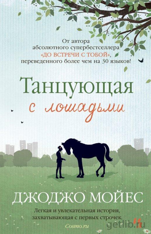 Книга Мойес Джоджо - Танцующая с лошадьми