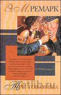 Книга Ремарк Эрих Мария - Три товарища