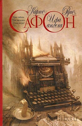 Книга Сафон Карлос Руис - Игра ангела