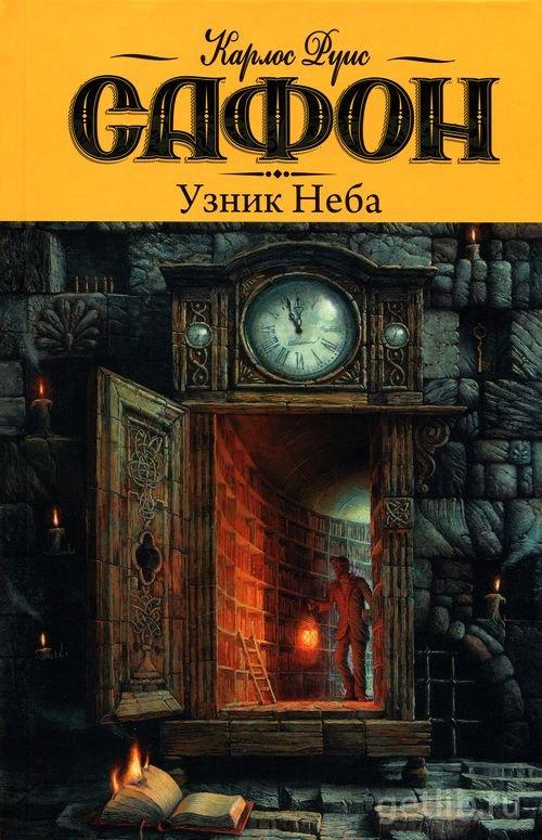 Книга Сафон Карлос Руис - Узник Неба