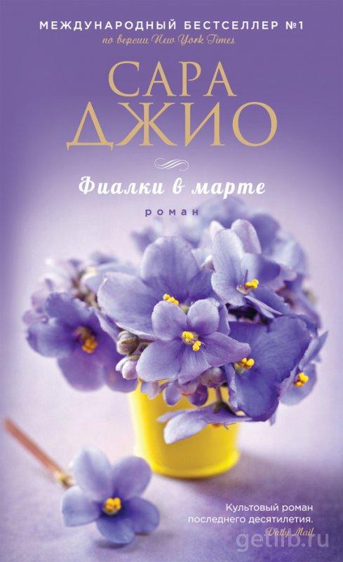 Книга Джио Сара - Фиалки в марте
