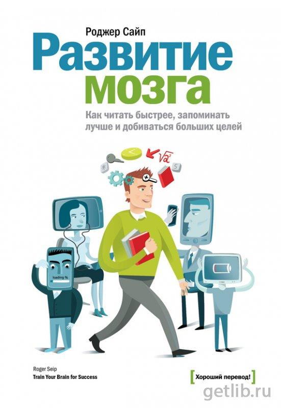 Книга Сайп Роджер - Развитие мозга. Как читать быстрее, запоминать лучше и добиваться больших целей