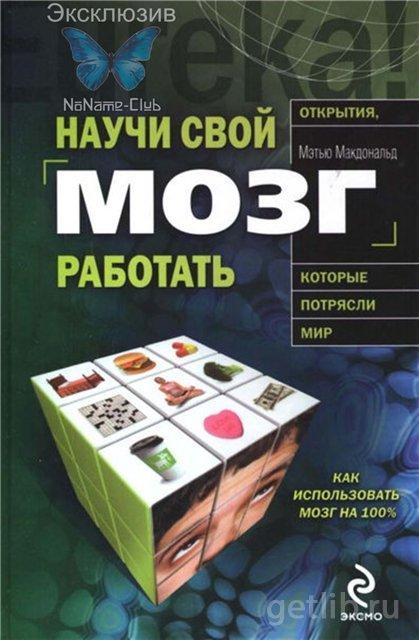 Книга Мэтью Макдональд - Научи свой мозг работать