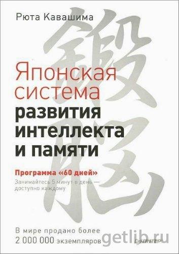 Книга Рюта Кавашима - Японская система развития интеллекта и памяти
