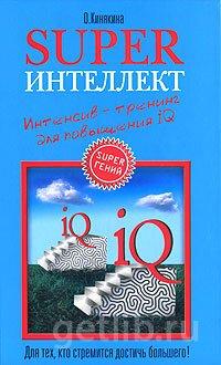 Книга Кинякина Ольга - Superинтеллект. Интенсив-тренинг для повышения IQ