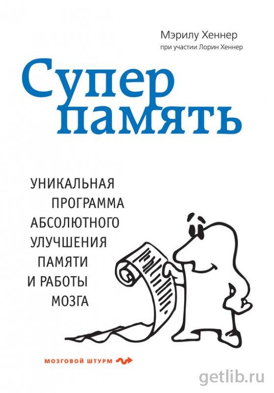 Книга Хеннер Мэрилу - Суперпамять