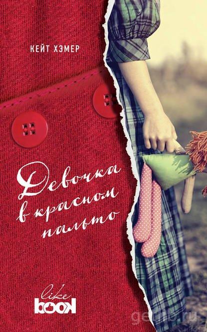 Книга Кейт Хэмер - Девочка в красном пальто