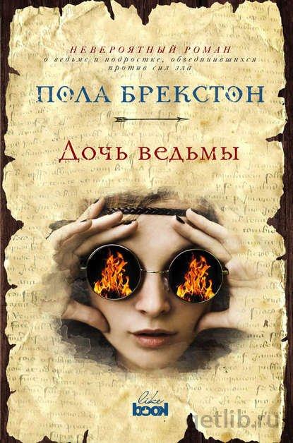 Книга Пола Брекстон - Дочь ведьмы