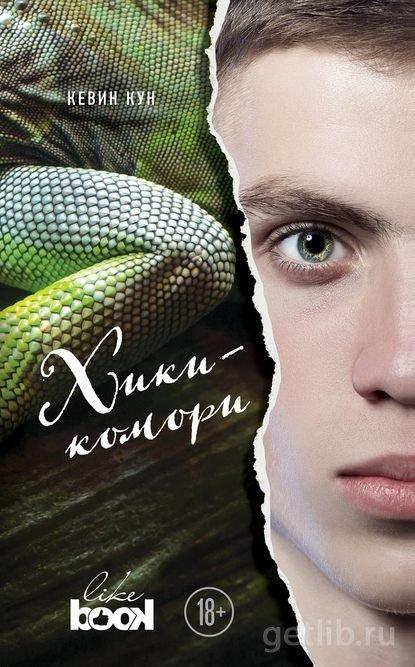 Книга Кевин Кун - Хикикомори