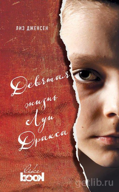 Книга Лиз Джесен - Девятая жизнь Луи Дракса
