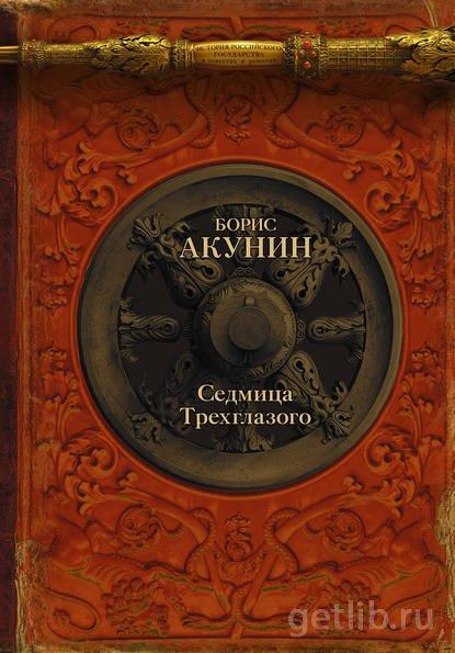 Книга Борис Акунин - Седмица Трехглазого (сборник)