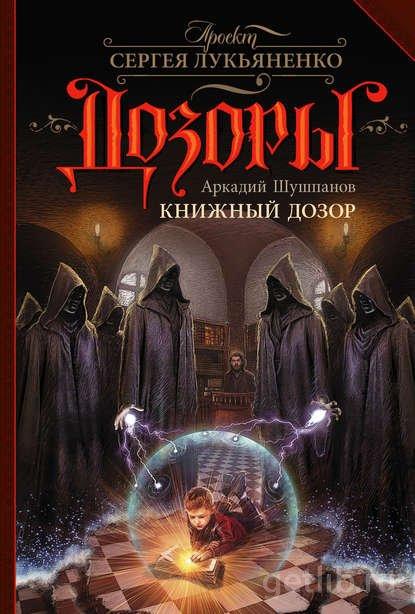 Книга Аркадий Шушпанов - Книжный Дозор