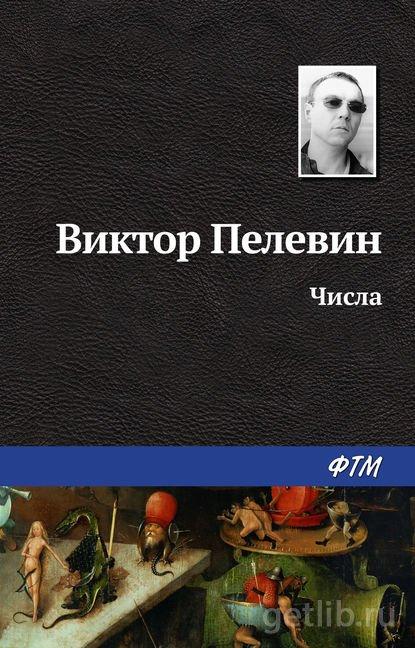 Книга Виктор Пелевин - Числа
