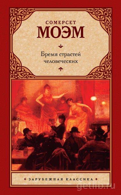 Книга Уильям Сомерсет Моэм - Бремя страстей человеческих