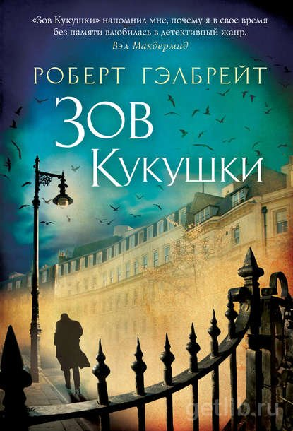 Книга Роберт Гэлбрейт - Зов кукушки