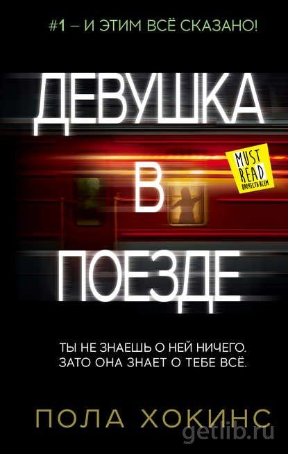 Книга Пола Хокинс - Девушка в поезде