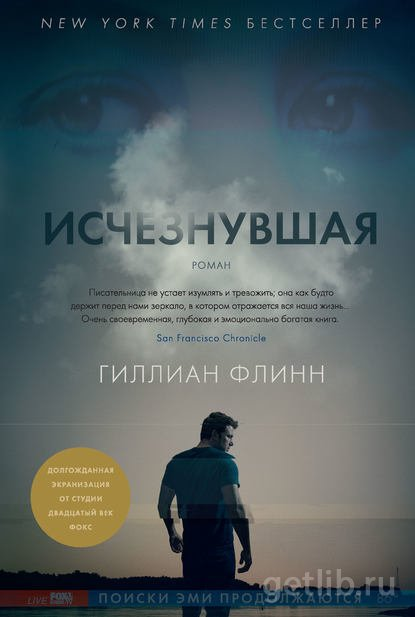 Книга Гиллиан Флинн - Исчезнувшая