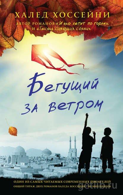 Книга Халед Хоссейни - Бегущий за ветром