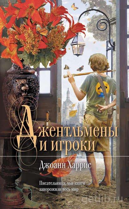Книга Джоанн Харрис - Джентльмены и игроки