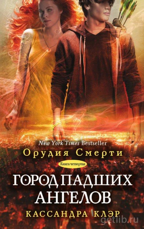 Клэр Кассандра - Город падших ангелов