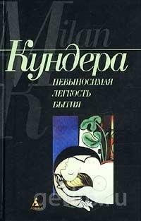 Книга Милан Кундера - Невыносимая легкость бытия