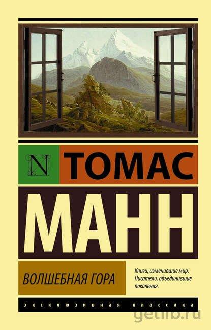 Книга Томас Манн - Волшебная гора