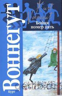Книга Курт Воннегут - Бойня № 5