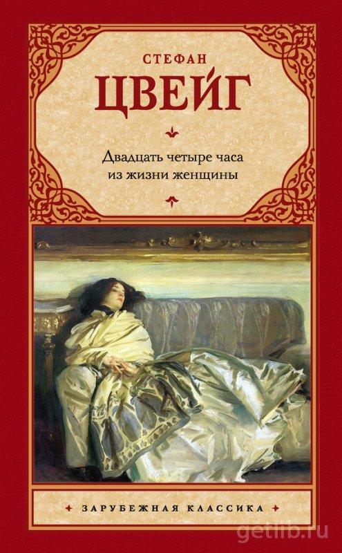 Книга Стефан Цвейг - 24 часа из жизни женщины