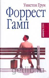 Книга Уинстон Грум - Форрест Гамп