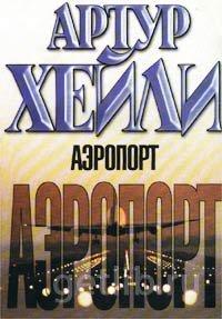 Книга Артур Хейли - Аэропорт