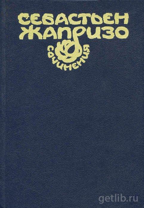 Жапризо себастьян книги скачать бесплатно fb2