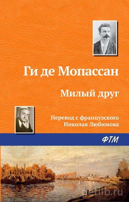 Книга Ги де Мопассан - Милый друг