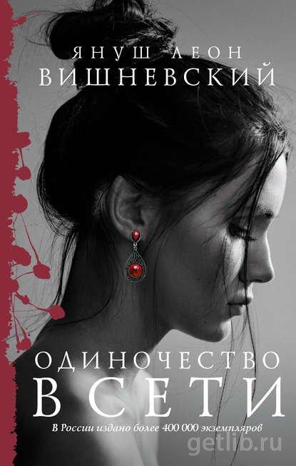 Книга Януш Вишневский - Одиночество в сети
