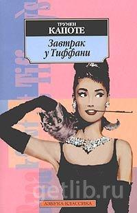 Книга Трумен Капоте - Завтрак у Тиффани