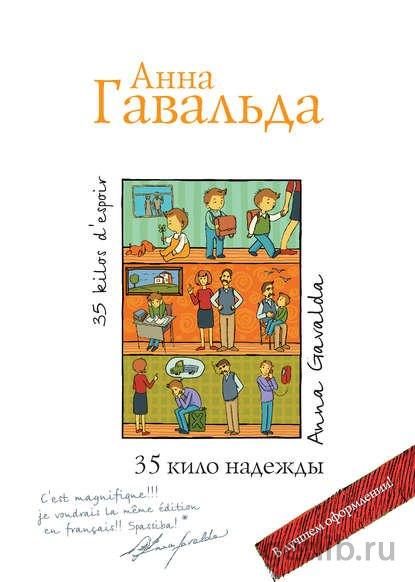 Книга Анна Гавальда - 35 кило надежды