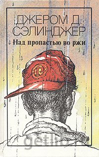 Книга Джером Д. Сэлинджер - Над пропастью во ржи