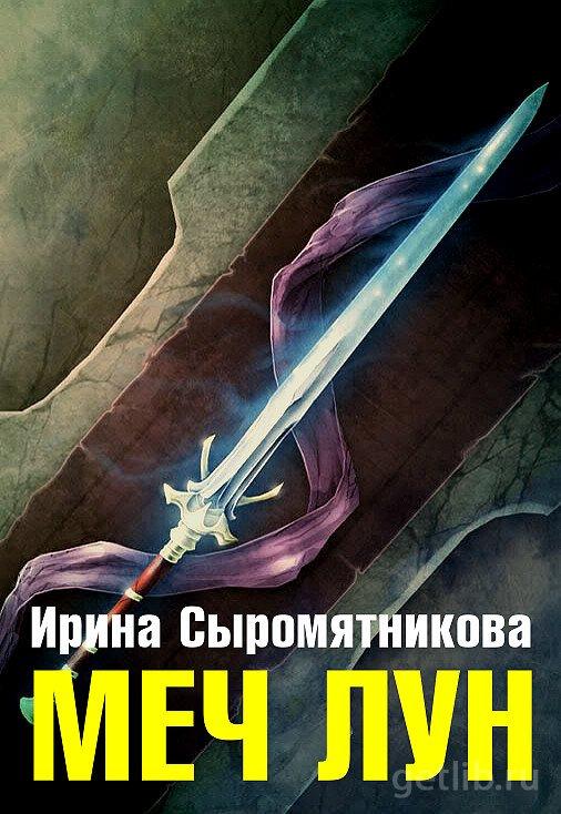 Книга Ирина Сыромятникова - Меч Лун