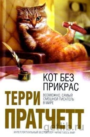 Книга Терри Пратчетт - Кот без прикрас