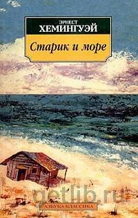 Книга Эрнест Хемингуэй - Старик и море