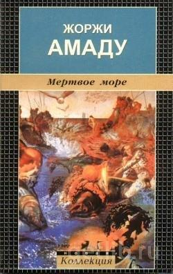 Книга Жоржи Амаду - Мертвое море