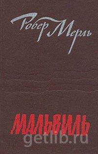 Книга Робер Мерль - Мальвиль