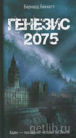 Книга Бернард Беккетт - Генезис 2075