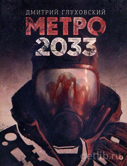 Книга Дмитрий Глуховский - Метро 2033